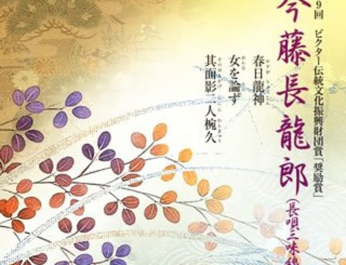 第9回 ビクター伝統文化振興財団賞「奨励賞」 今藤長龍郎(長唄三味線方)
