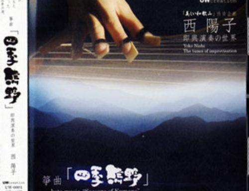箏曲 四季熊野