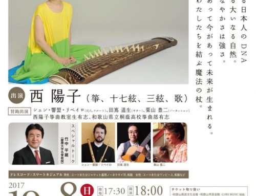西陽子 KOTO NIGHT 〜筝の一夜〜