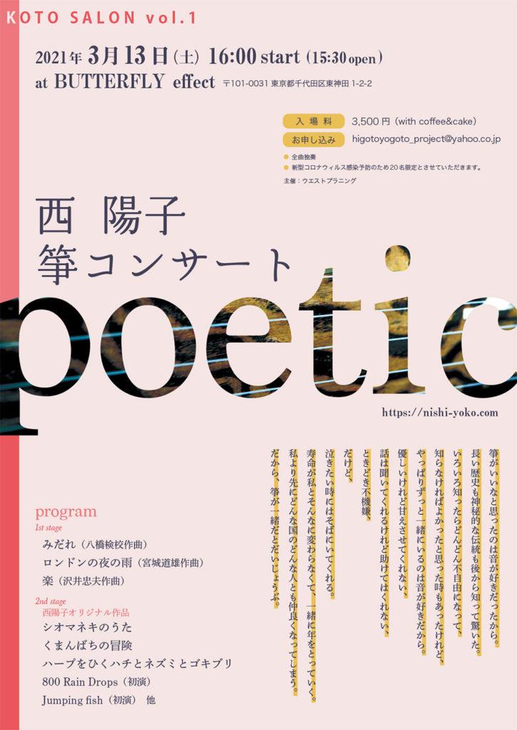 西陽子 箏コンサート poetic