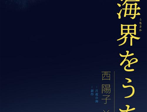 KOTO Cross Composing Project 西陽子 海界をうたう